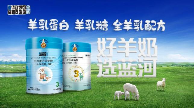儿童配方羊奶粉
