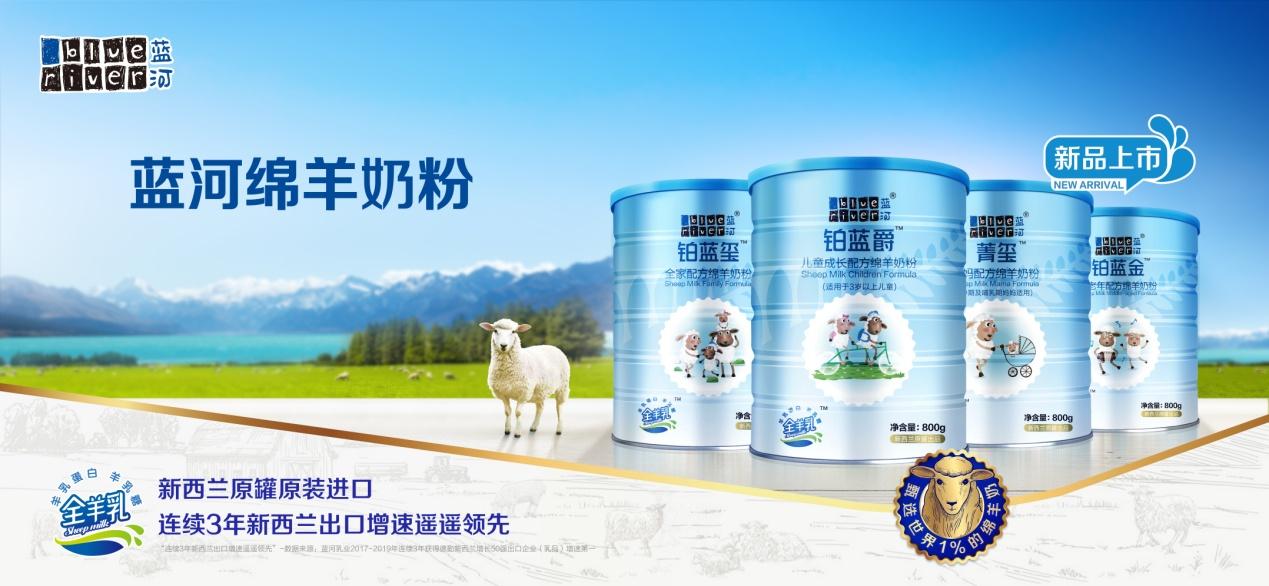 蓝河绵羊奶粉