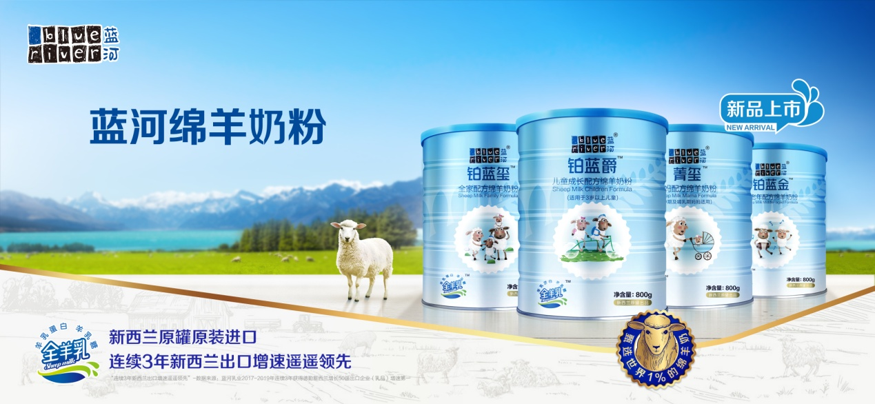 如何挑选一款纯正的羊奶粉,蓝河绵羊奶这两点教你认清!